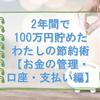2年間で100万円貯めた、わたしの節約術【お金の管理・口座・支払い編】