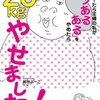 【Yahoo!ニュース】桃田ぶーこ「デブ脳」の正体
