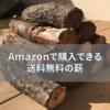 Amazonで購入できる送料無料のオススメの薪を紹介します。