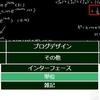 ブログデザイン備忘録 ~グローバルメニュー更新
