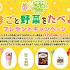キューピー|うきうきイースターたまごと野菜をたべようプレゼントキャンペーン200名に当たる!
