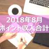 8月のポイントサイト収入まとめ♡お給料+αの副収入