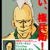 「日本ダービーで逆神の権兵衛を倒せ!2017」挑戦者予想その1