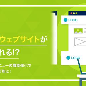 【代表・橋田が解説!】ペライチで複数ページのウェブサイトが作れる!?