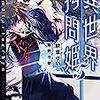 異世界拷問姫5