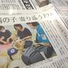 気になるニュース No.18