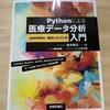 「Pythonによる医療データ分析入門」は分析100本ノック後に必読な探索的データサイエンス本だった