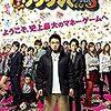 【映画】闇金ウシジマくん Part3