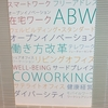 WeWorkってどうよ?⑤(日本企業でイノベーションが起きない理由)