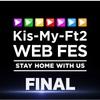 Kis-My-Ft2のWEB FESがとても良いぞ