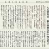 経済同好会新聞 第39号 「国民の危機 無慈悲な安倍政権」