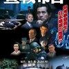 【映画】「宣戦布告」(2002年) 観ました。(オススメ度★★★★☆)