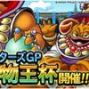 【DQMSL】マスターズGP「宝物王杯」開催決定!スケジュールまとめ