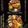 【潤和情報】お弁当とオードブルやってます!!