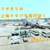【上海旅行記1】8月の成田空港の混雑はつらいよ( ;∀;)でも旅立ちは最高に楽しい!の巻