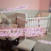 【ベビーベッド下の活用】赤ちゃんのお世話用品の効率的な整理方法