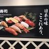 台湾のくら寿司(台湾のビッくらポン当選!w)