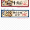 吉野家アプリ