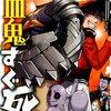 #吸血鬼すぐ死ぬ コミック全巻が長谷川書店に売っていたので買う