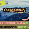 【dApps】エバードラゴンというdAppsゲームがかなり熱い!
