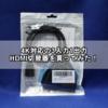 4K対応の3入力1出力HDMI切替器を買ってみた!