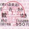 青い森鉄道→JR連絡券