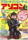 【1986年】【7月】アソコン No.6