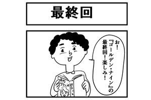 最終回をテーマの四コマ漫画制作過程を紹介! かもめんたる 岩崎う大