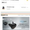 Amazon プライム会員なら無料で聴ける Amazon Music が素晴らしすぎて(アマゾンに消費を全部もってかれそう)