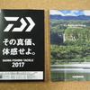 ダイワ&シマノ総合カタログ入荷!