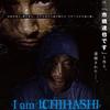【I am Ichihashi】ゾゾっとする映画 逃亡犯の行方