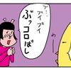 【子育て漫画】小学生の作った歌とネーミングセンス
