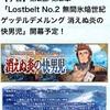 【FGO】予告!第2部第2章 Lostbelt No.2 無間氷焔世紀 ゲッテルデメルング 消えぬ炎の快男児開幕