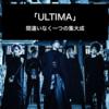 【感想】lynch. 最新アルバム「ULTIMA」は間違いなく一つの集大成