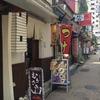 【今週のラーメン1564】 むらさき山 (東京・田町) 中華そば