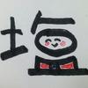 今日の漢字532は「塩」。塩野七生の「ローマ人の物語」は長かった