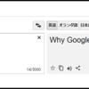 語学学習にはGoogle翻訳が絶対おすすめな6個の理由