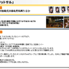 SKE48メンバーの出版ボツ企画「フットサル」