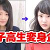ヘアサロンの「女子高生変身企画第1弾」に行ってきた!