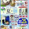 企画 サブテーマ ひんやり涼む夏は麺 サミット 6月13日号