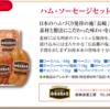 <株主優待>日本ハム(株) 選べる優待品カタログ