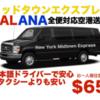 2017年9月 JAL特典航空券・ファーストクラスで行くニューヨーク旅行 ~準備編⑤ 送迎・両替予約編~