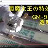 はてなブログ特集2021年01月20日(水) ご参考まで 透明樹脂GM-9050は5kasetと透明樹脂GM-9028は1kgset 2020-9-10 QandA-6