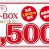 【1,500名限定】いろんな意味でおいしい!キットカット大袋3つ+計2,500ptを貰えるモッピー独占案件。未登録の方は更に+1,000pt!
