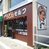【うどん】しまだ製麺所2号店