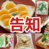 【告知】食パンレシピランキング(仮)投稿予定のお知らせ