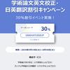 英文校正・日英翻訳割引キャンペーン実施中(2020年6月30日まで!)