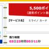 【ハピタス】ミライノ カードが期間限定5,500pt(5,500円)! 初年度年会費無料♪ ショッピング条件なし♪