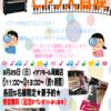 【3月25日】調律体験もできる!ピアノを解体して中を覗いちゃおう!「ピアノ大冒険」