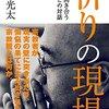 【読書感想】祈りの現場 ☆☆☆